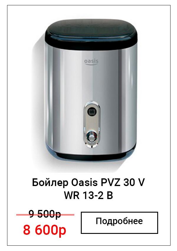 Oasis PVZ 30 V
